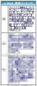 2013y12m06d_191912290