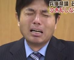 野々村竜太郎議員の涙