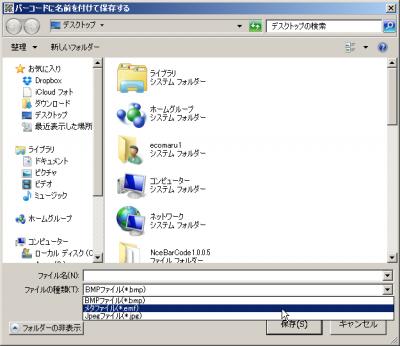 SnapCrab_バーコードに名前を付けて保存する_2015-7-14_14-50-20_No-00