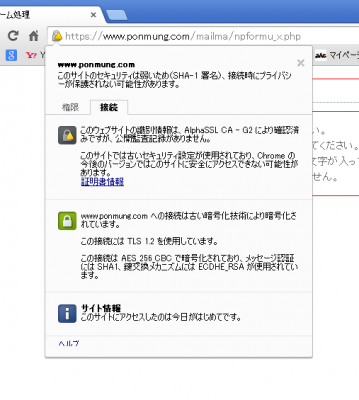 SnapCrab_フォーム処理 - Google Chrome_2015-7-17_11-22-11_No-00