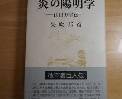 山田方谷 炎の陽明学