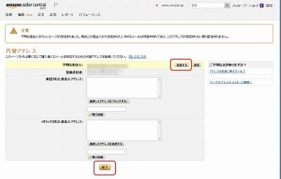 SnapCrab_セラーセントラル:マーケットプレイス・メッセージ管理---Amazon-セラーセントラル---Google-Chrome_2015-8-7_16-20-57_No-00