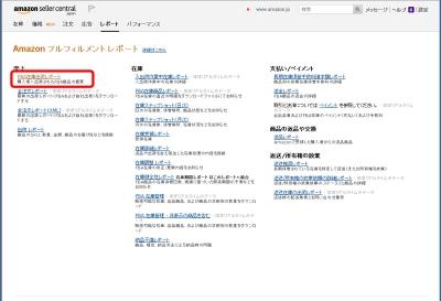 SnapCrab_セラーセントラル---Amazon-フルフィルメント-レポート---Amazon-セラーセントラル---Google-Chrome_2015-8-7_14-12-1_No-00