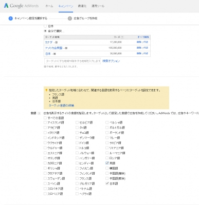 SnapCrab_キャンペーン管理-–-Google-AdWords---Google-Chrome_2015-8-6_11-20-35_No-00