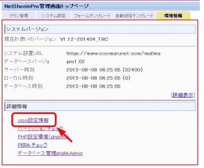 SnapCrab_NoName_2015-8-8_6-25-11_No-00