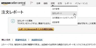 アマゾン、注文レポート