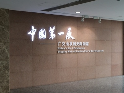 広州交易会歴史館