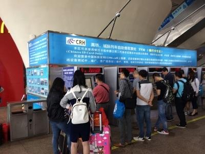 中国CRH 切符売り場