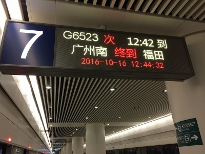 深セン福田駅