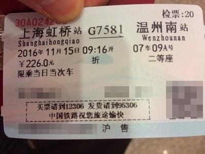 上海~温州CRH切符